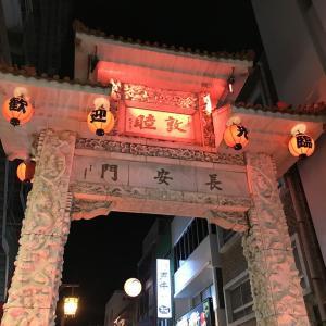 神戸一人旅 女一人で夜の中華街で晩ごはん♪