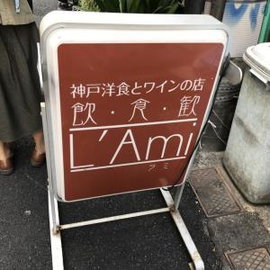 神戸 人気の洋食屋さんL'Ami(ラミ)お一人さまでも入りやすい☆