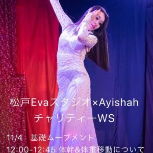 11/4 チャリティーWS(松戸)
