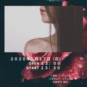 【出演情報】5/17 femme.fatale 〜運命の女〜