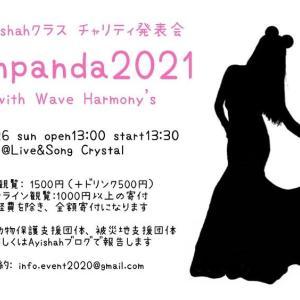 【発表会開催】Empanda2021