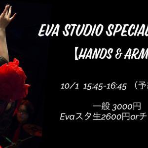【特別レッスン①】10/1 オリエンタルArms&Hands