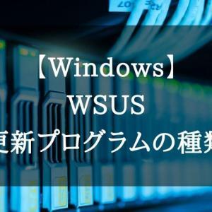 【Windows】Windows10更新プログラムとWSUS更新プログラムの分類について