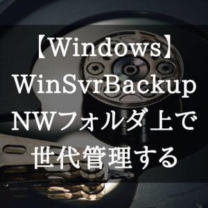 【Windows】WindowsServerバックアップでネットワークフォルダの世代管理を行う