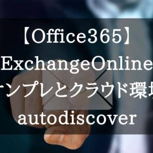 【Office 365】ExchangeOnlineオンプレとクラウド共存環境におけるautodiscoverの動作について
