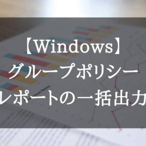【Windows】グループポリシーのレポートを一括で出力する