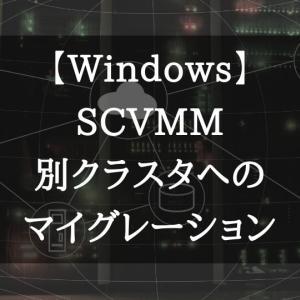 【Windows】SCVMMのクラスターマイグレーションについて