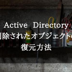 【Active Directory】削除したオブジェクトをごみ箱から復元する