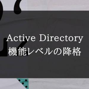 【Active Directory】ADフォレストドメインの機能レベルを降格する