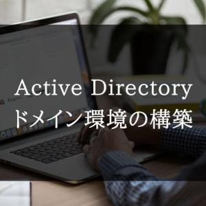 【Active Directory】ドメイン環境を構築する[DC昇格]