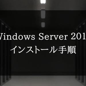 【Windows Server】WindowsServer2019をインストールする[OSインストール手順]