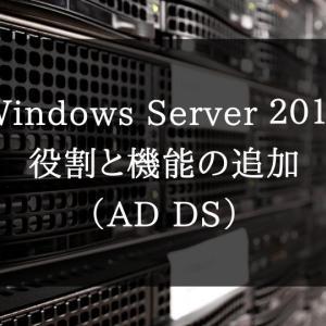 【Active Directory】ADドメインサービスの役割と機能を追加する[役割追加手順]