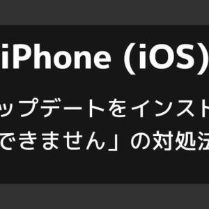 【iOS】iPhone「アップデートをインストールできません」で行った対処法[iOS 10.x.x → 13.6.1]