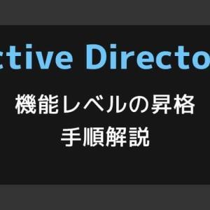 【Active Directory】フォレストドメインの機能レベルを上げる