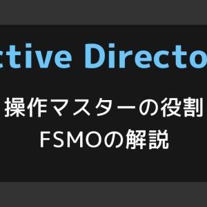 【Active Directory】操作マスターの役割について[FSMOの解説]