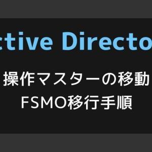 【Active Directory】操作マスターを移動する[FSMO移行手順]
