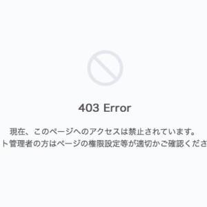 【ロリポップ】WordPress管理画面の403 Errorを回避する[WAFの一時無効化]