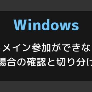 【Windows】ドメイン参加ができない場合の確認と切り分け方法