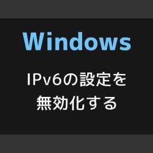 【Windows】IPv6の設定を無効化する方法