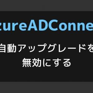 【AzureADConnect】自動アップグレード機能を無効にする[ADSyncAutoUpgrade]