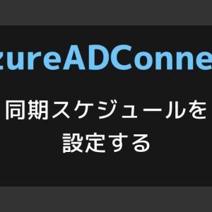 【AzureADConnect】カスタム同期スケジュールを設定する[ADSyncScheduler]