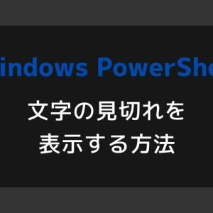 【Windows】PowerShellで文字が見切れる時の対処方法