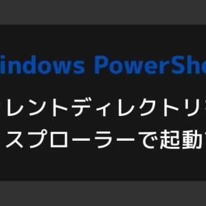 【PowerShell】カレントディレクトリをエクスプローラーで開く[Invoke-Item]