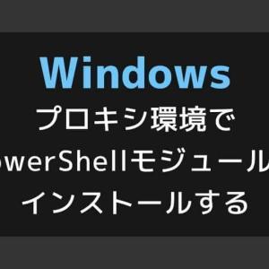 【Windows】プロキシ環境でAzurePowerShellモジュールをインストールする[Install-Module]