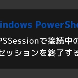 【PowerShell】接続中のセッションを終了する[Remove-PSSession]