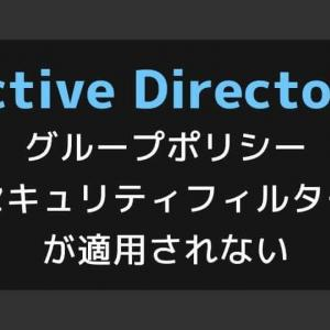 【Avtive Directory】GPOセキュリティフィルターを設定するとポリシーが適用されない件