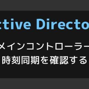 【Active Directory】ドメインコントローラーの時刻同期を確認する[w32tm /monitor]