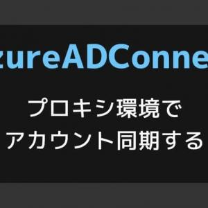 【AzureADConnect】プロキシ環境下でアカウント同期を行う[machine.config]