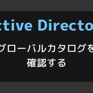 【Active Directory】グローバルカタログサーバーを確認する[IsGlobalCatalog]