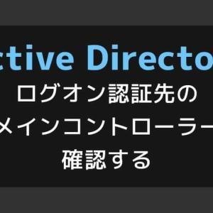 【Active Directory】ログオン認証先のドメインコントローラーを確認する[nltest /dsgetdc]