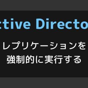 【Active Directory】サイト間レプリケーションを強制的に実行する
