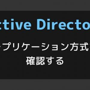 【Active Directory】SYSVOLのレプリケーション方式を確認する[FRS/DFS-Rの確認]