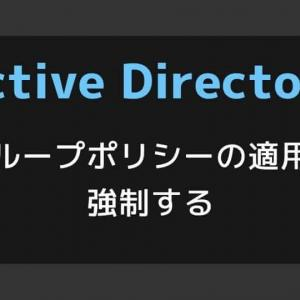 【Active Directory】グループポリシーの適用を強制する