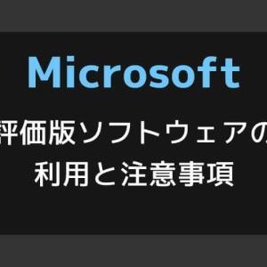 【Microsoft】評価版ソフトウェアの利用と注意事項[評価版ライセンス]