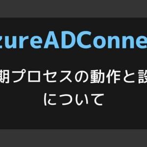 【AzureADConnect】「同期プロセスを開始する」の動作ついて[SyncCycleEnabled]