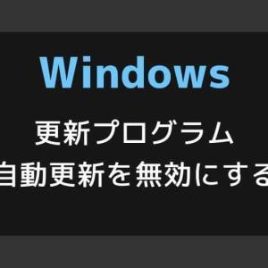 【WindowsUpdate】更新プログラムの自動更新を無効にする[WindowsServer2016以降]