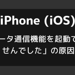 【iPhone】docomoからahamoへプラン変更をしたら「データ通信機能を起動できませんでした」になった件