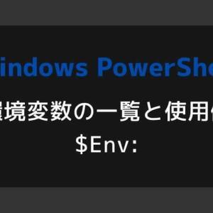 【Windows】PowerShell 環境変数の一覧と使用例[$Env:]
