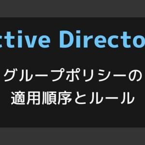 【ActiveDirectory】GPOの適用順序と適用のルール[グループポリシー]