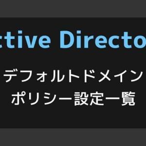 【Active Directory】デフォルトドメインポリシーの設定一覧と内容について[Default Domain Policy]