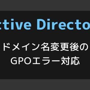 【Active Directory】ドメイン名変更後のグループポリシーのリンクエラー対応[gpfixup]