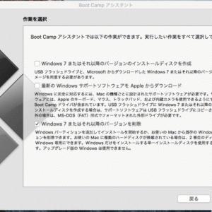 【BootCamp】Macmini2011へWindows10インストールを行う方法[インストール画面で進まなくなる事象回避]