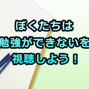 僕勉強(ぼく勉)のアニメ動画を全話フル視聴できる?面白ラブコメ!