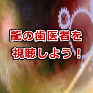 龍の歯医者のアニメ動画をフル視聴できる?清水富美加さん声優のファンタジー!