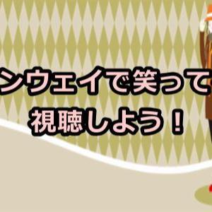 ランウェイで笑ってのアニメ動画を全話フル視聴できる?藤戸千雪がかわいい!