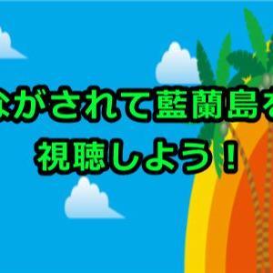 ながされて藍蘭島のアニメ動画を全話フル視聴できる?すずがかわいい!